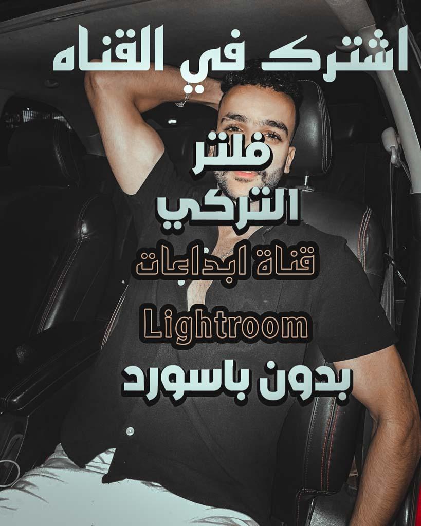 فلتر عبدالله التركي-من افخم فلاتر لايت روم جديد 🌟 Lightroom Preset